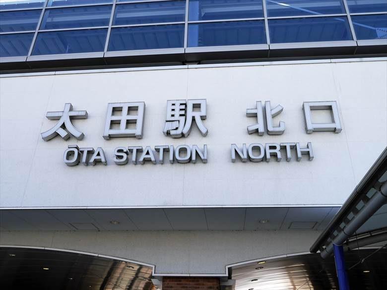 太田駅の画像