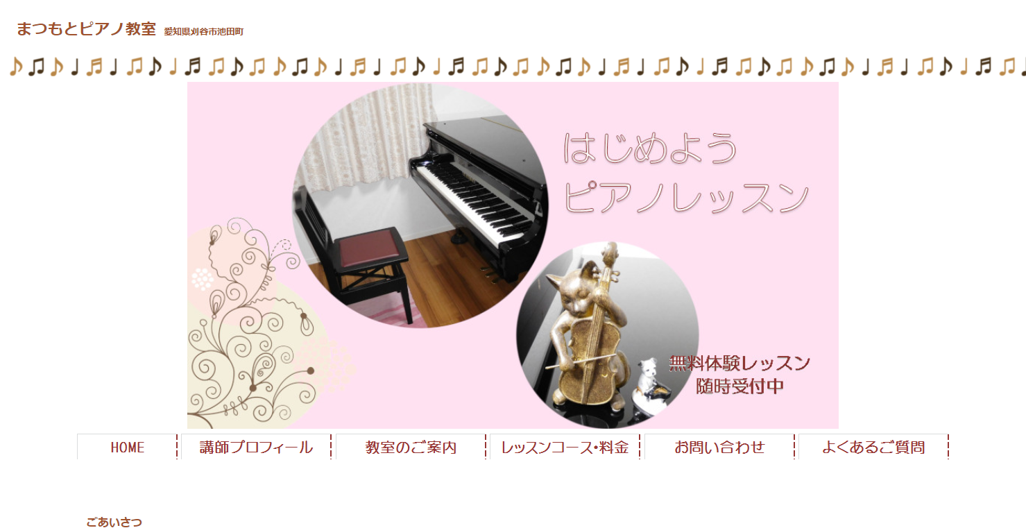 まつもとピアノ教室のサムネイル