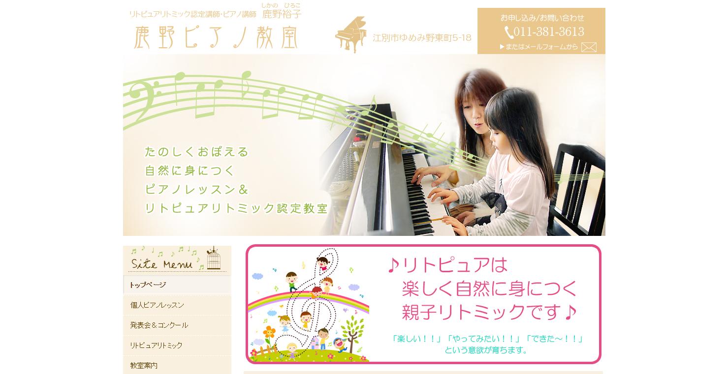 鹿野ピアノ教室のサムネイル