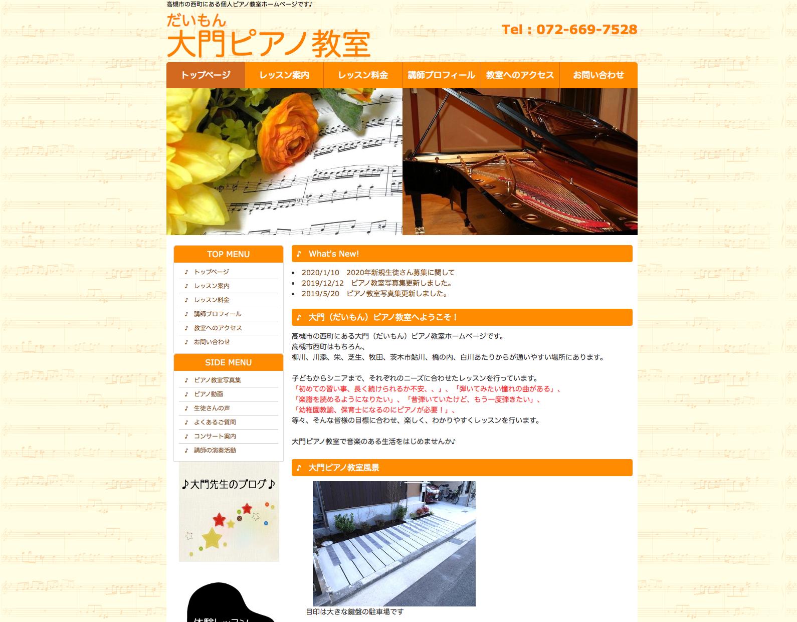 大門ピアノ教室のサムネイル