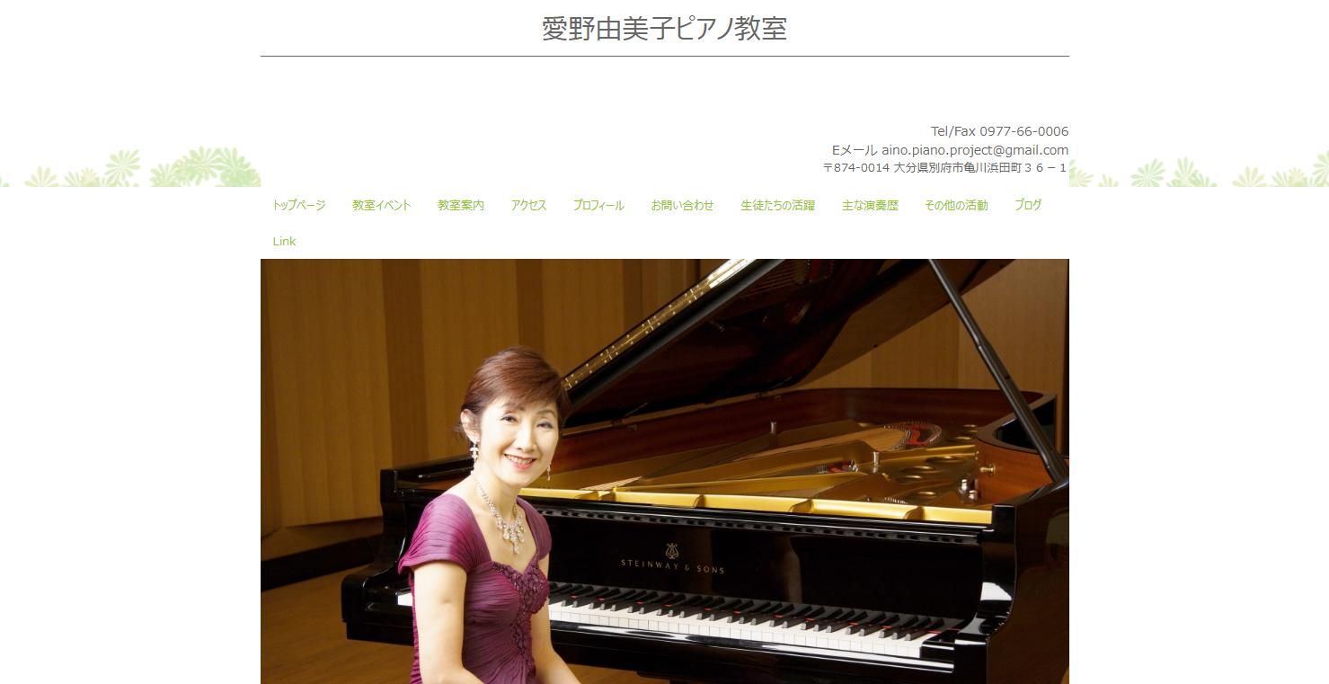 愛野由美子ピアノ教室のサムネイル