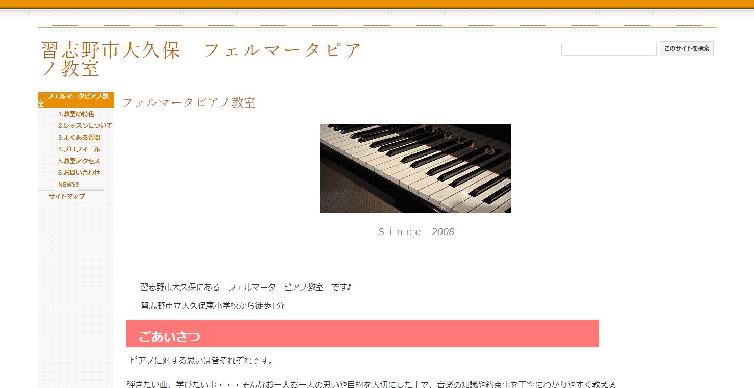 フェルマータピアノ教室のサムネイル