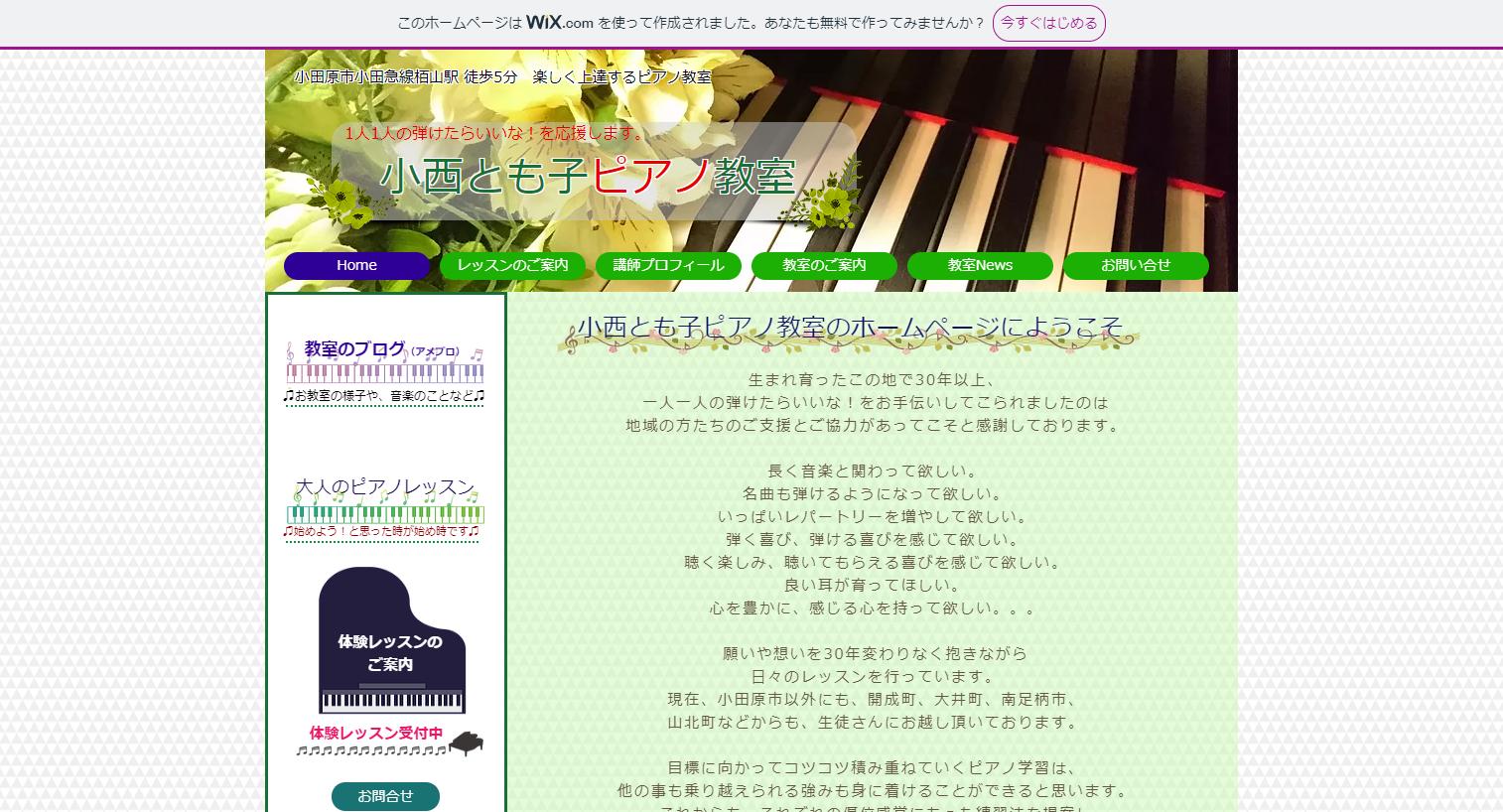 小西とも子ピアノ教室のサムネイル