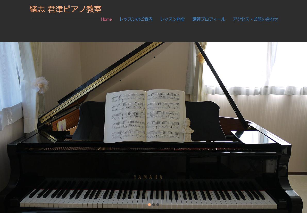 緒志ピアノ教室のサムネイル