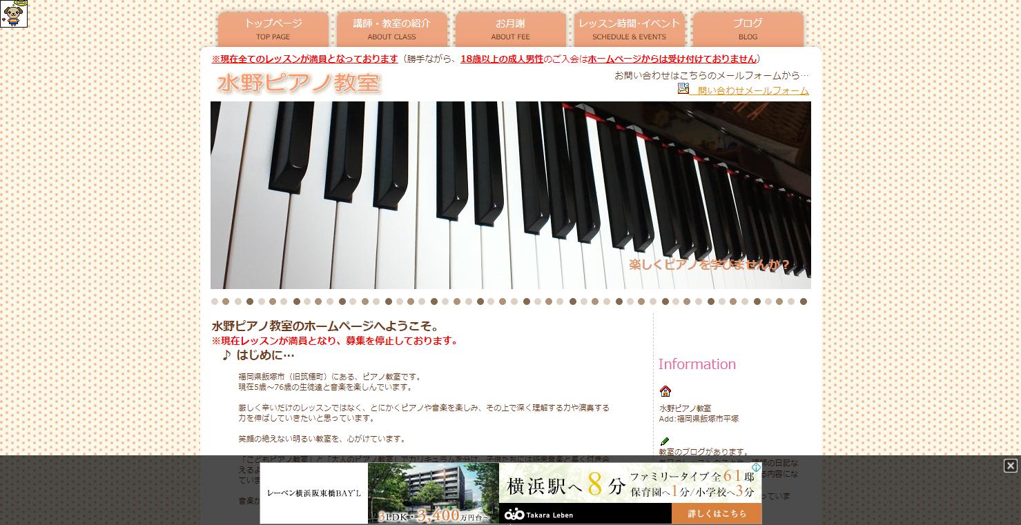 水野ピアノ教室のサムネイル