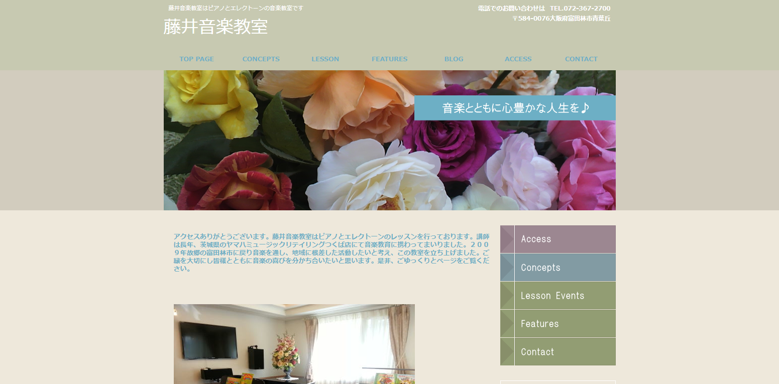 藤井音楽教室のサムネイル