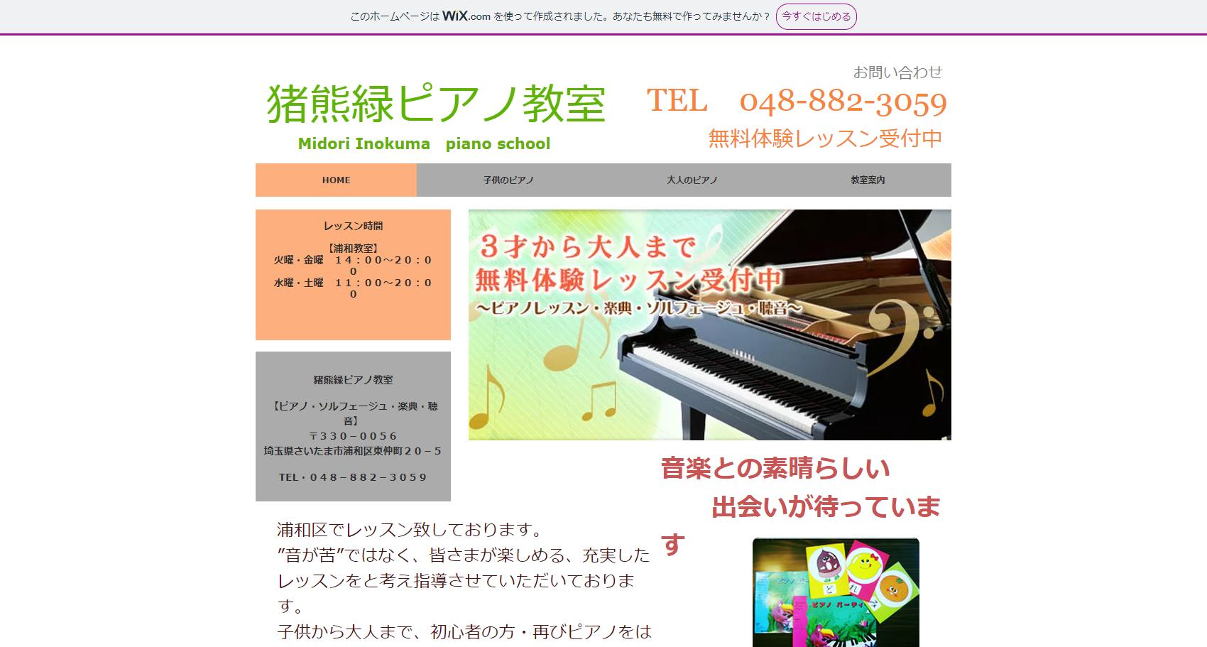 猪熊緑ピアノ教室のサムネイル