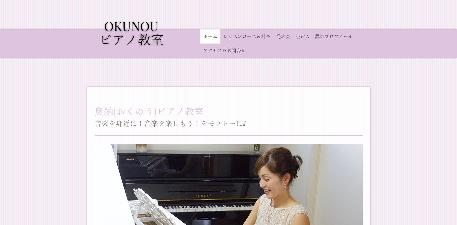 おくのうピアノ教室のサムネイル