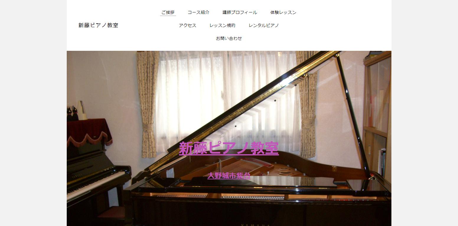 新藤ピアノ教室のサムネイル