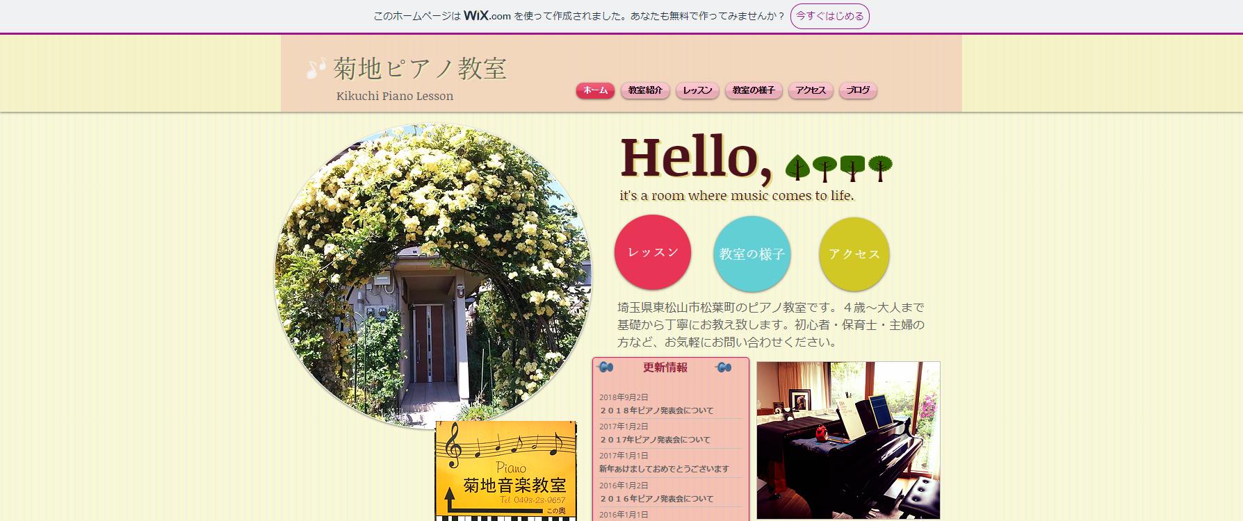 菊地ピアノ教室のサムネイル