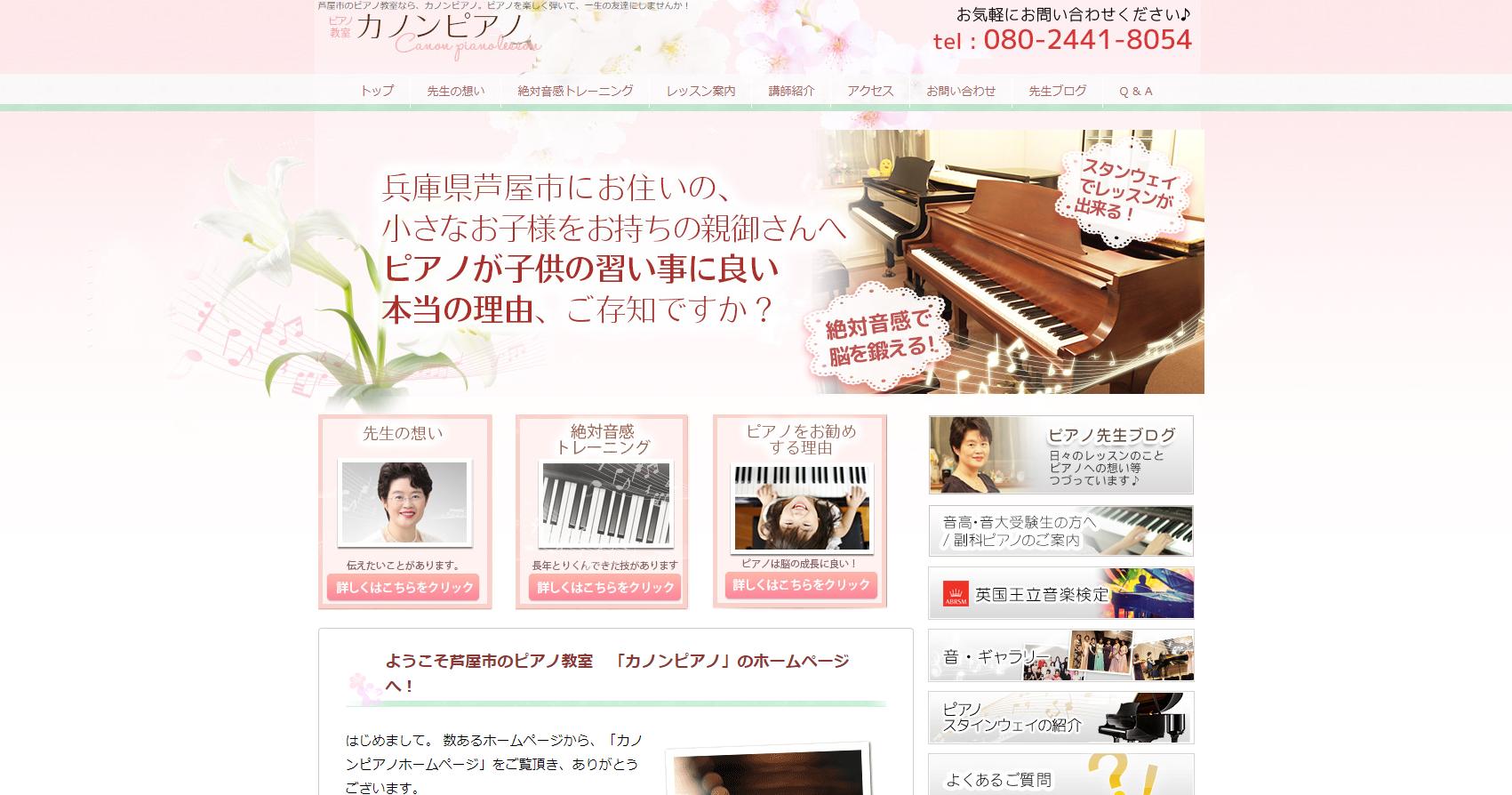 カノンピアノのサムネイル