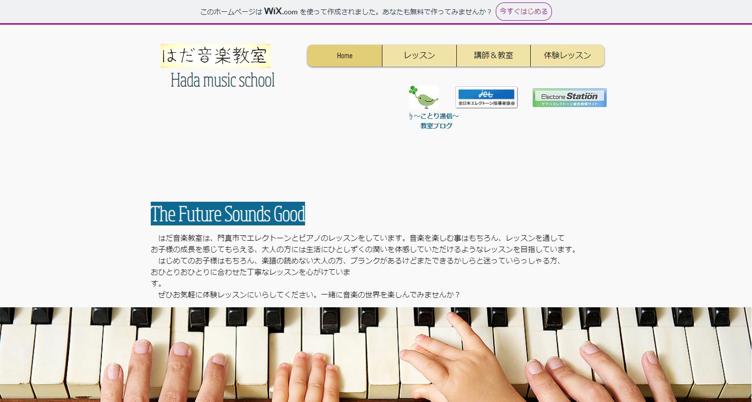 はだ音楽教室のサムネイル