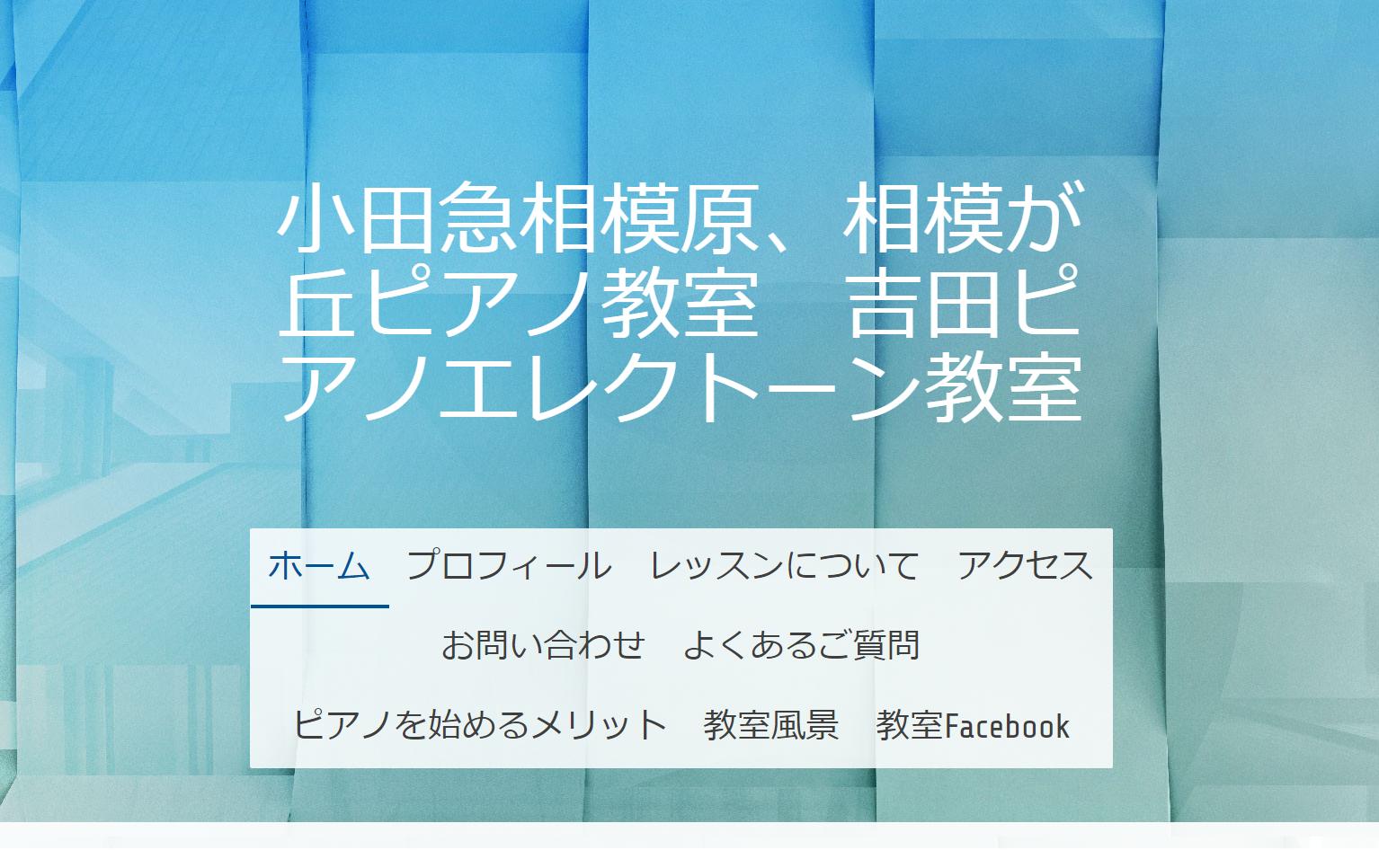 吉田ピアノ・エレクトーン教室のサムネイル