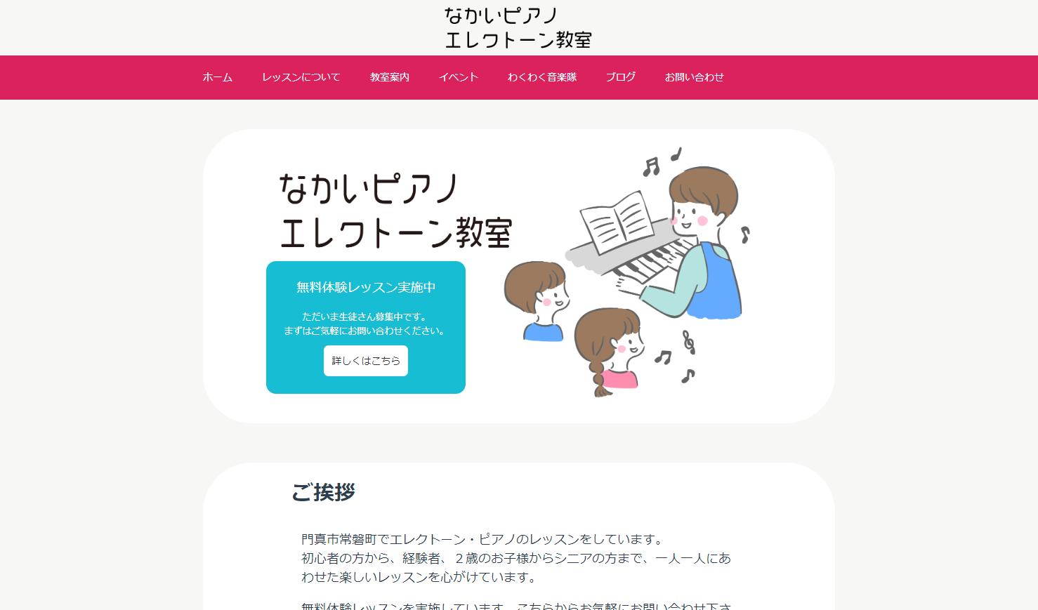 中井エレクトーン・ピアノ教室のサムネイル