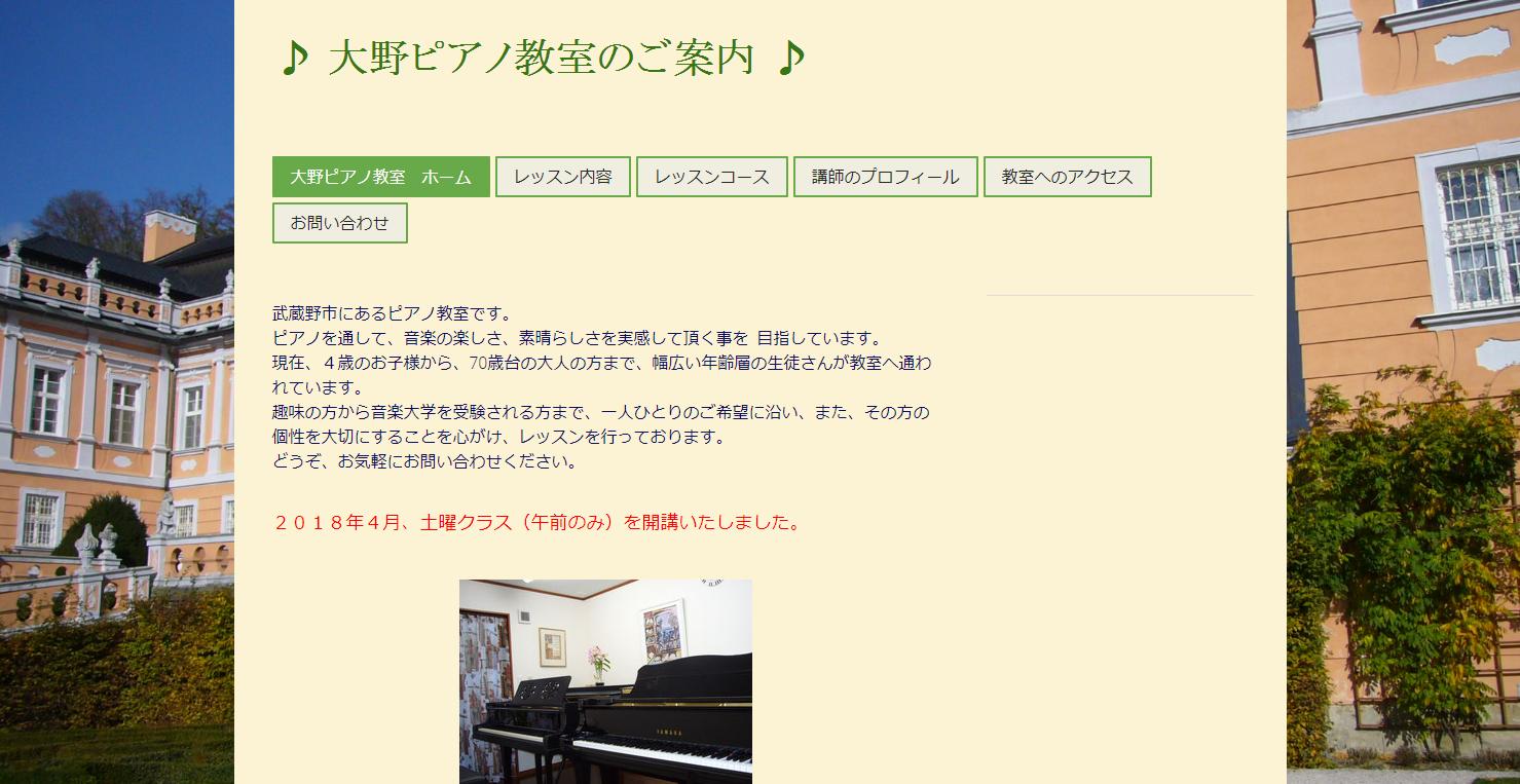 大野ピアノ教室のサムネイル