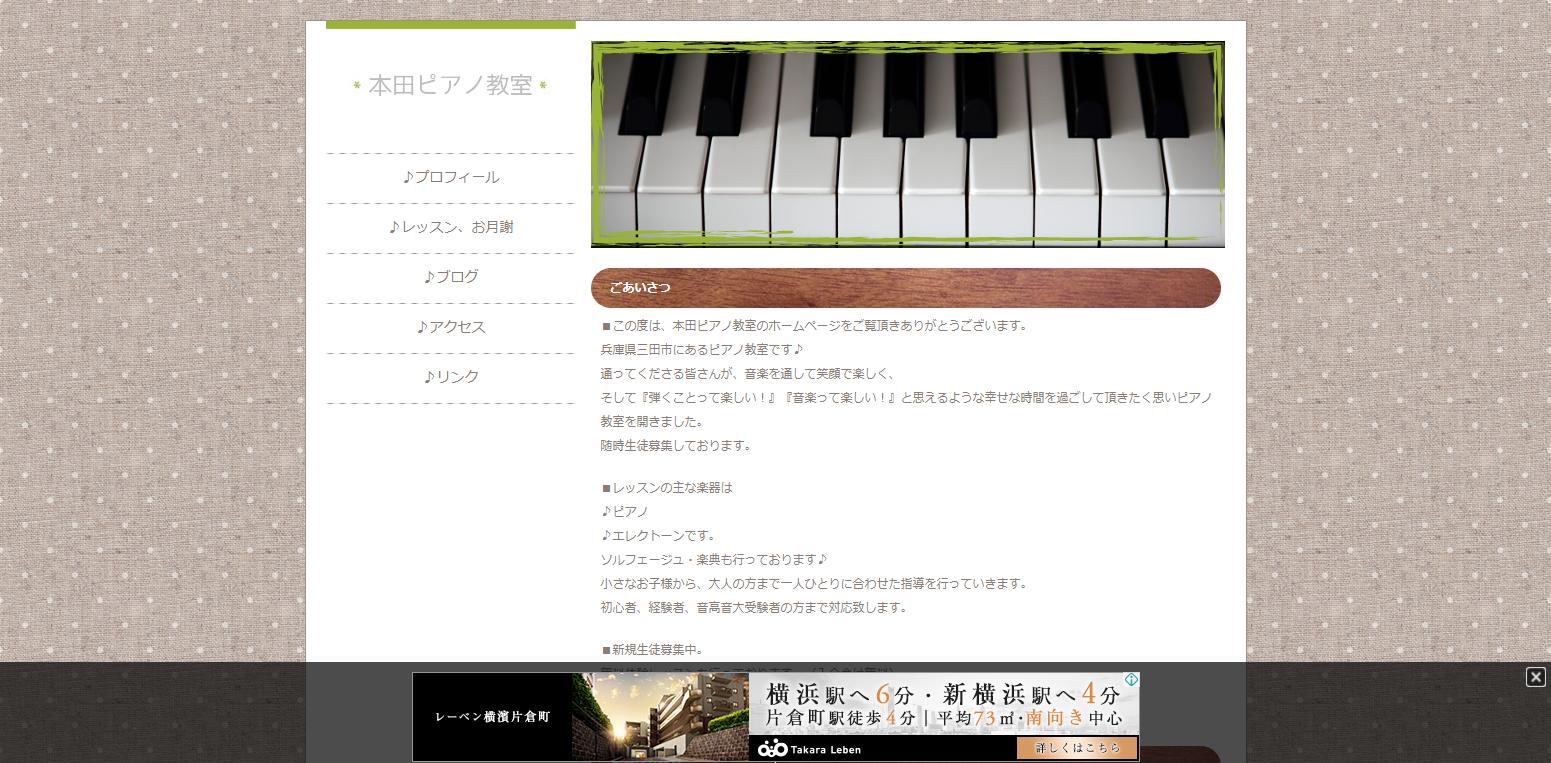 本田ピアノ教室のサムネイル