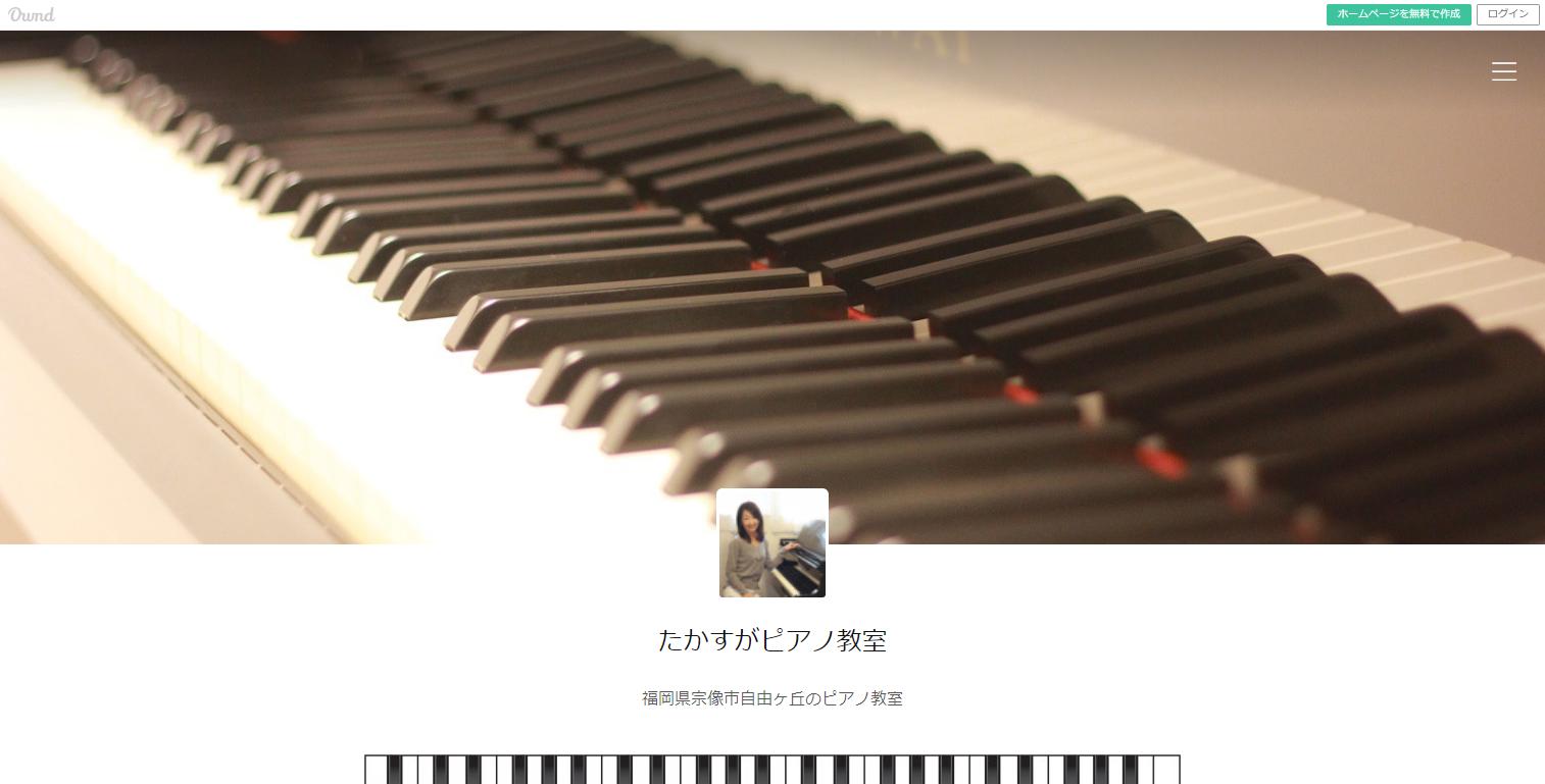 たかすがピアノ教室のサムネイル