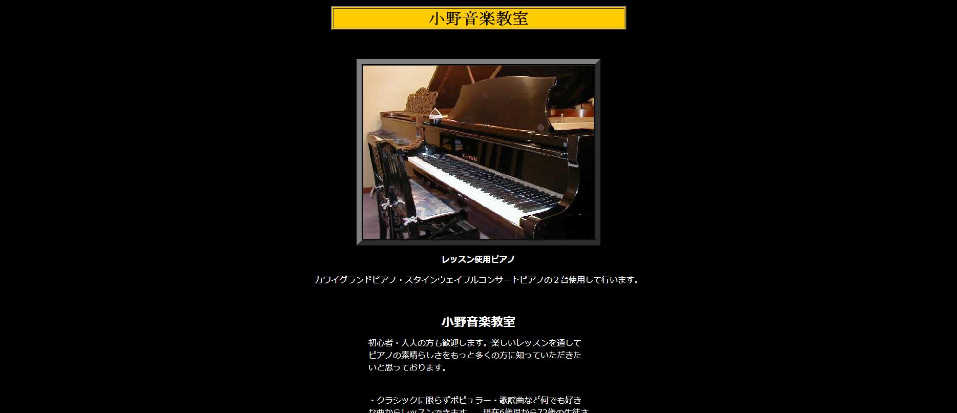 小野音楽教室のサムネイル