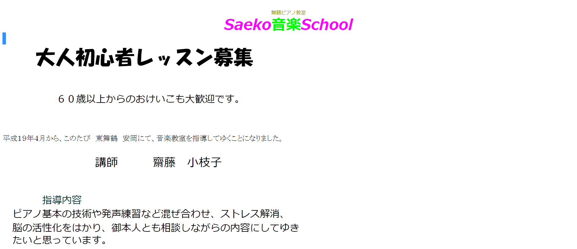 Saeko音楽Schoolのサムネイル