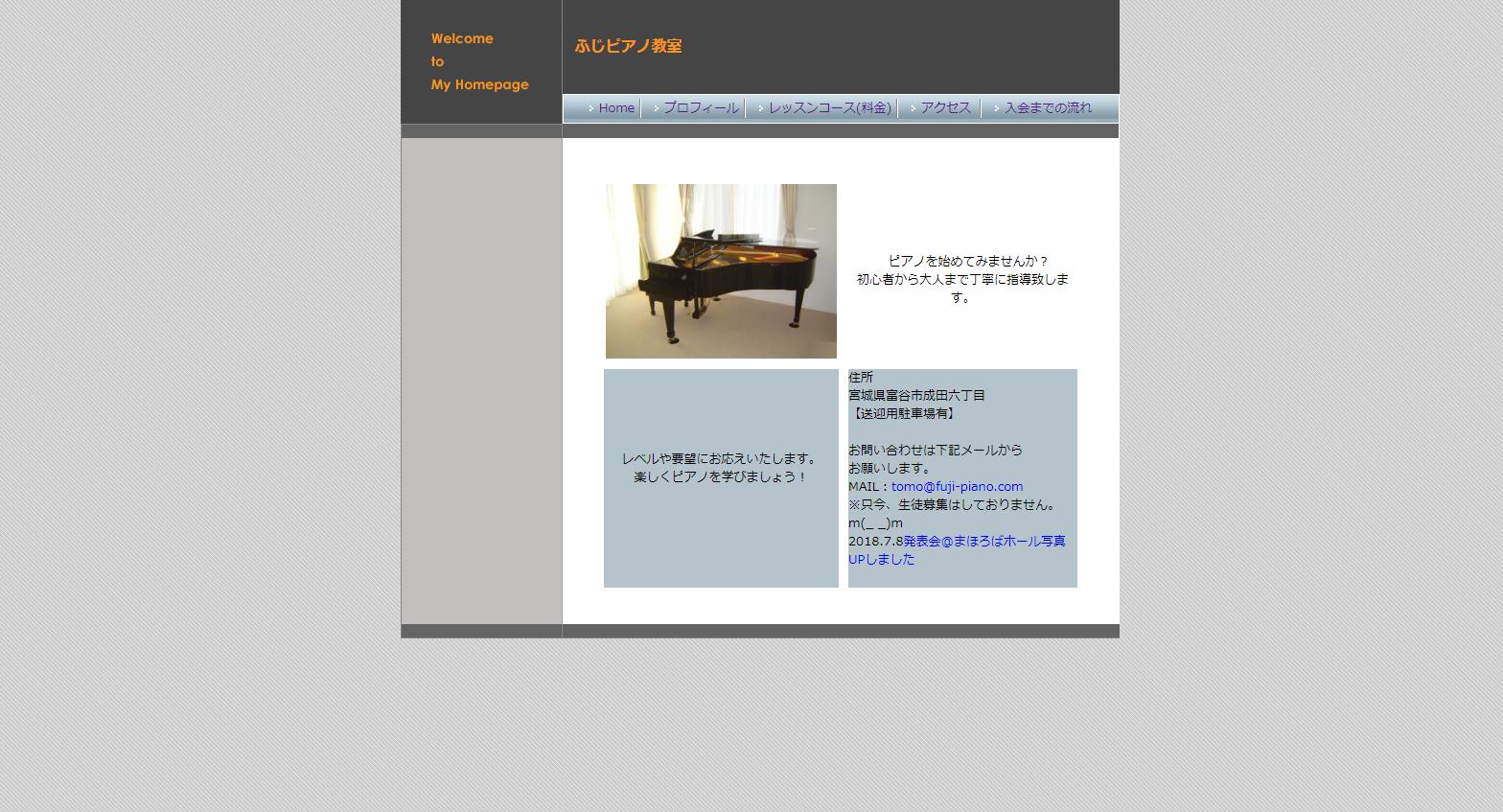 ふじピアノ教室のサムネイル