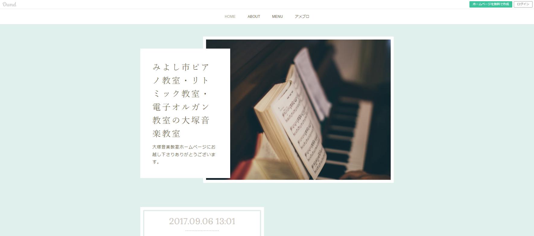 大塚音楽教室のサムネイル