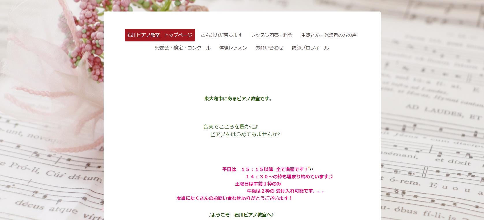 石川ピアノ教室のサムネイル