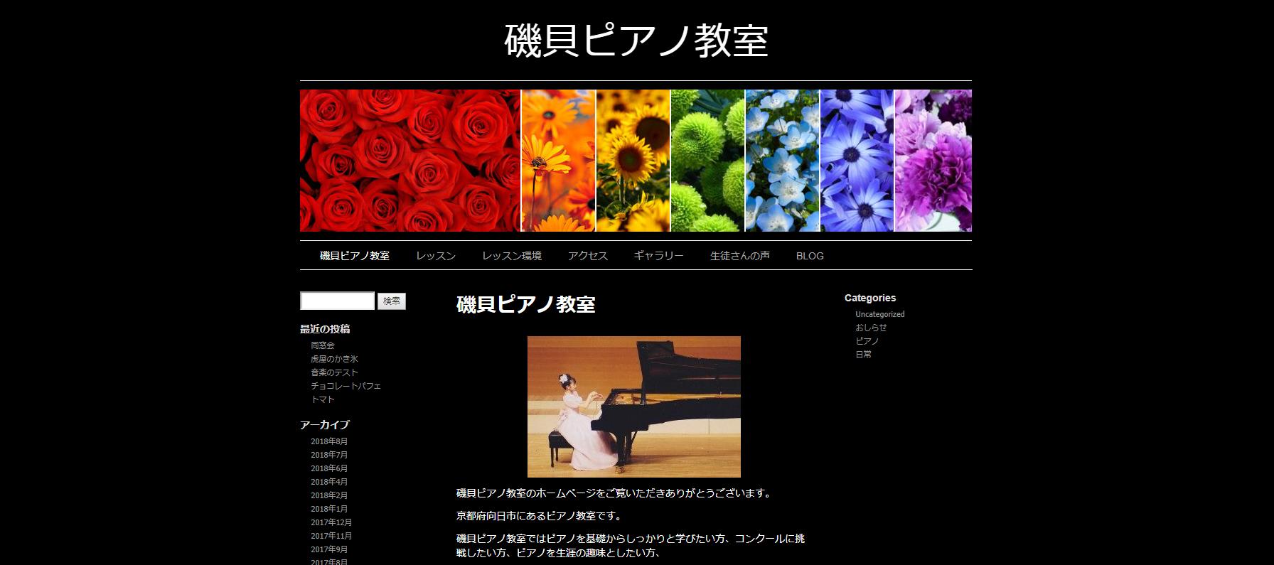 磯貝ピアノ教室のサムネイル