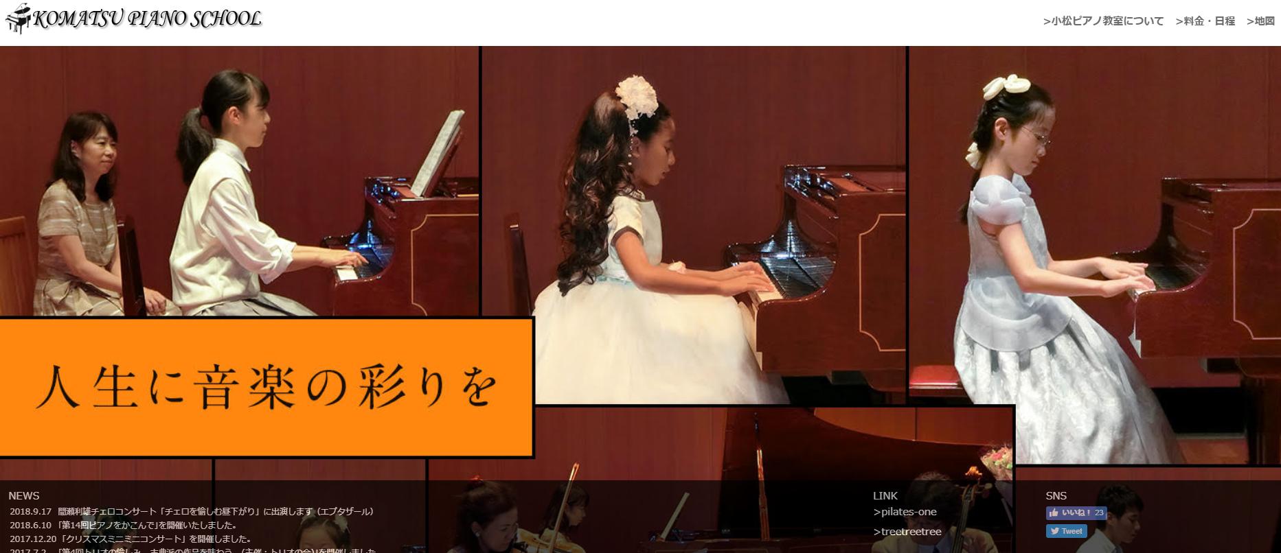 小松ピアノ教室のサムネイル