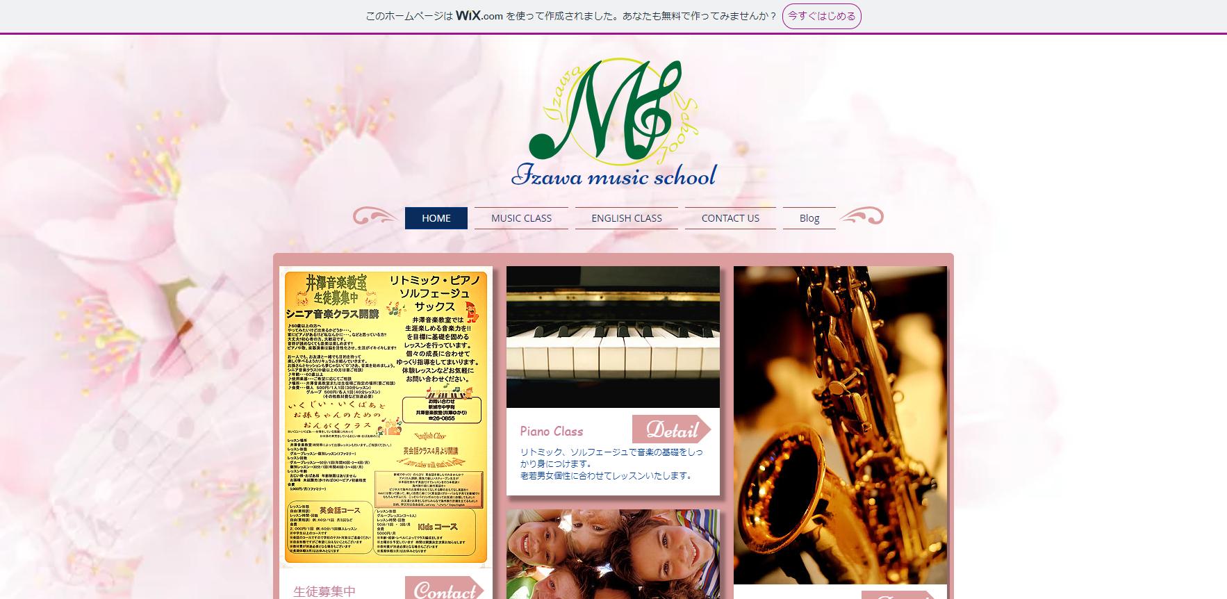 井澤音楽教室のサムネイル