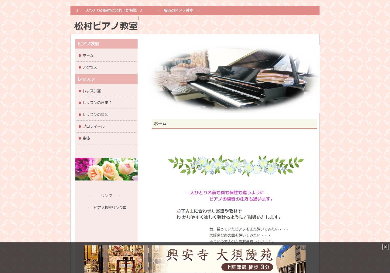 松村ピアノ教室のサムネイル
