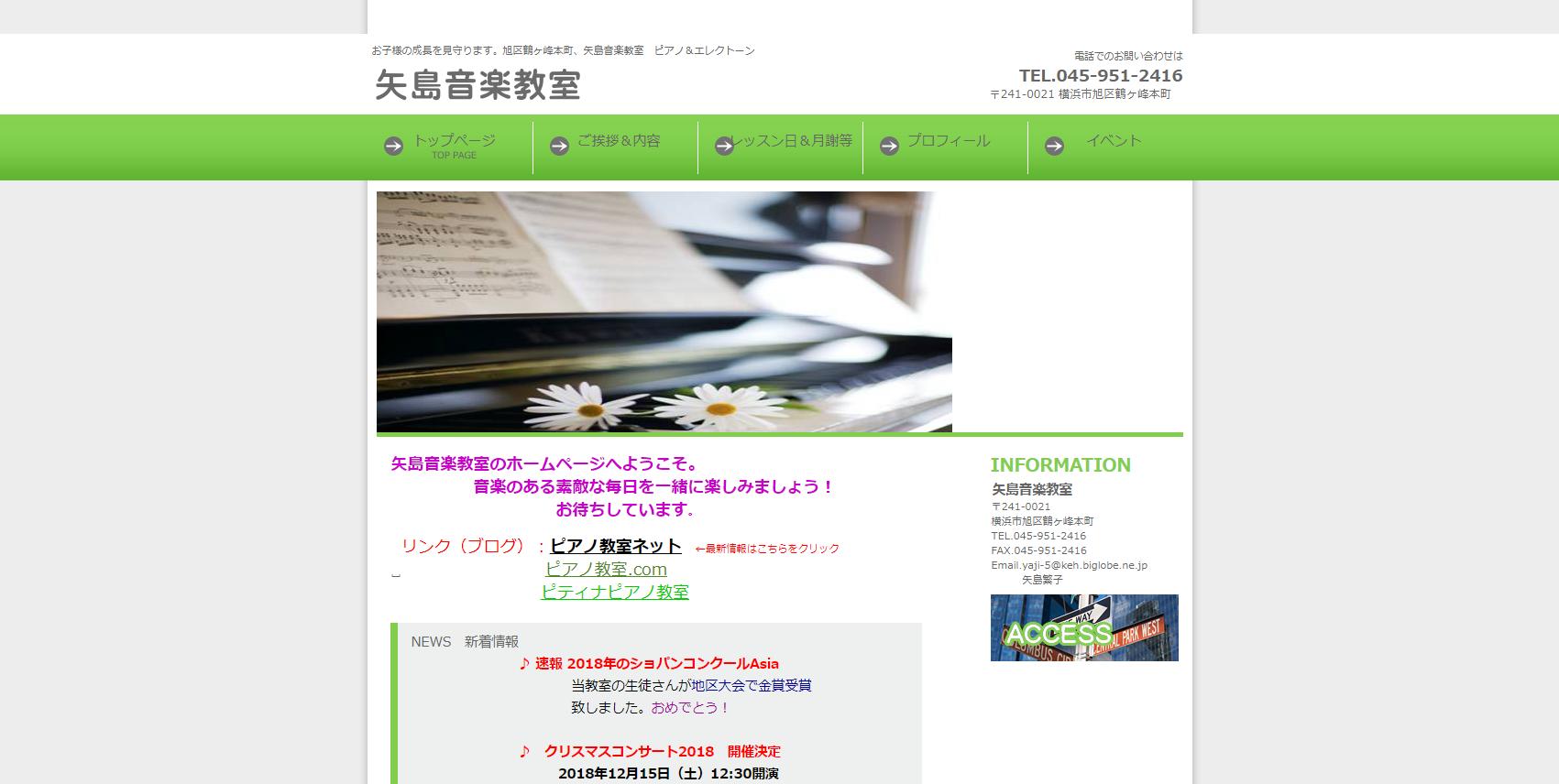 矢島音楽教室のサムネイル