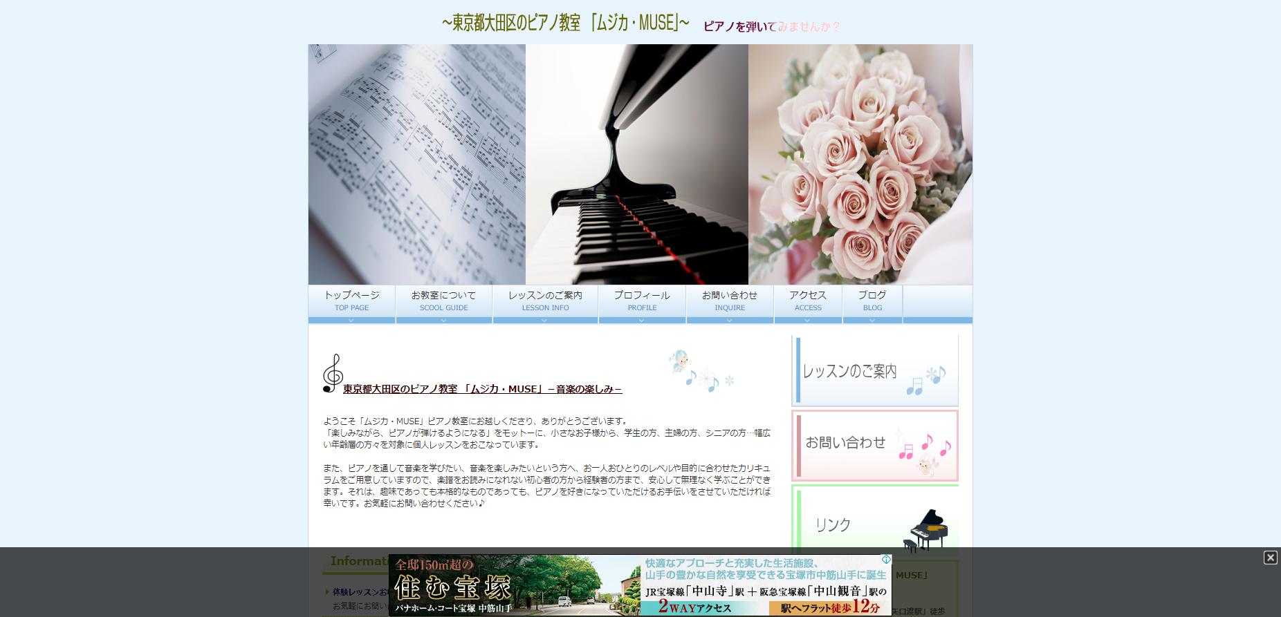 ムジカ・MUSEピアノ教室のサムネイル