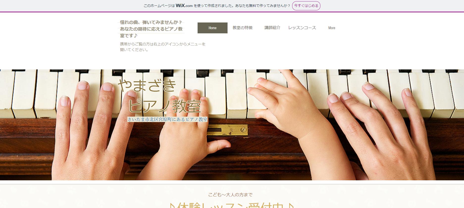 やまざきピアノ教室のサムネイル