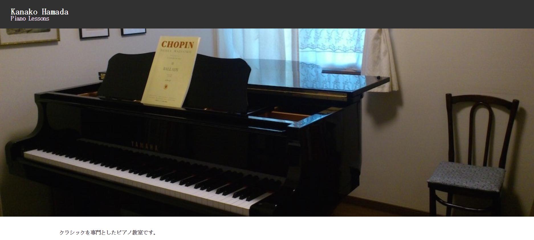 浜田佳菜子ピアノ教室のサムネイル