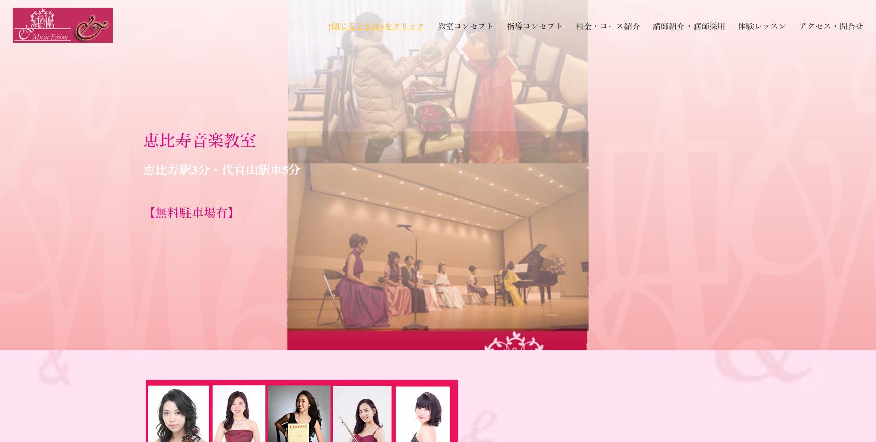 恵比寿音楽教室のサムネイル