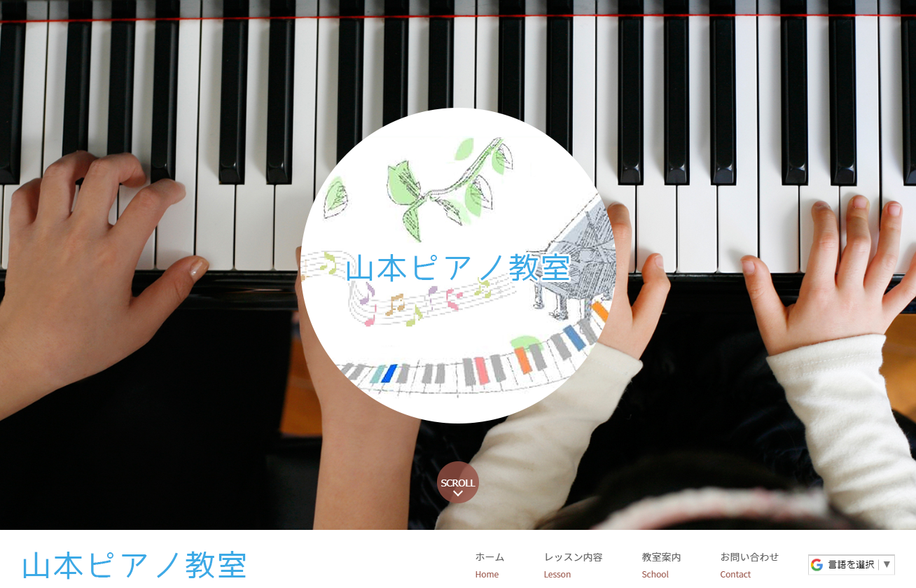 山本ピアノ教室のサムネイル