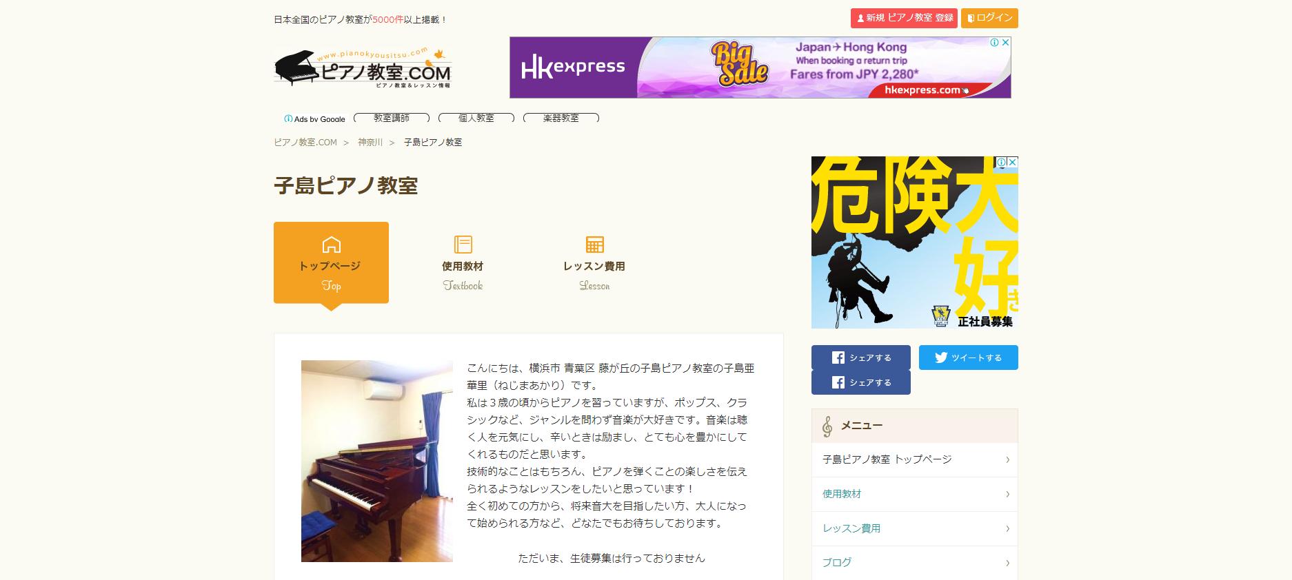 子島ピアノ教室のサムネイル