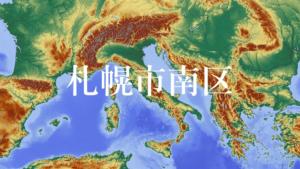 札幌市南区の画像