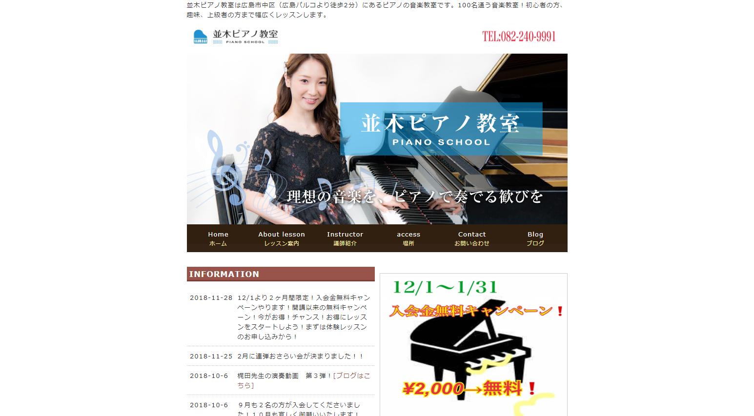 並木ピアノ教室のサムネイル