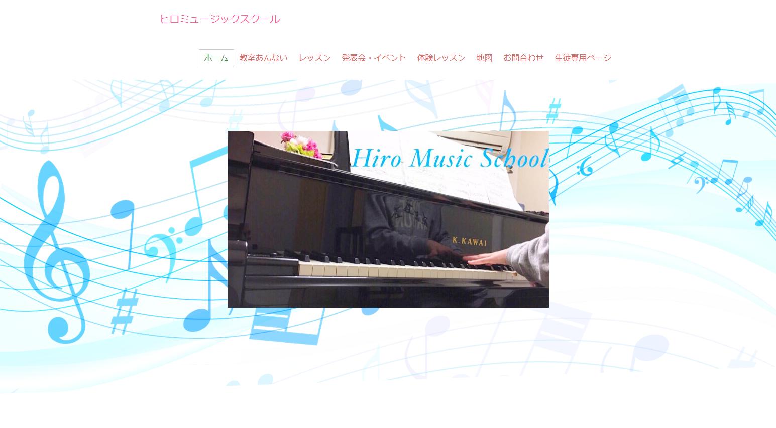ヒロミュージックスクールのサムネイル