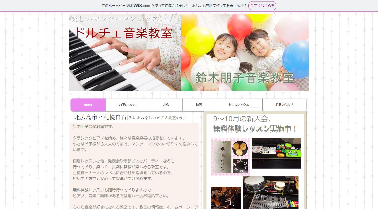 鈴木朋子音楽教室のサムネイル