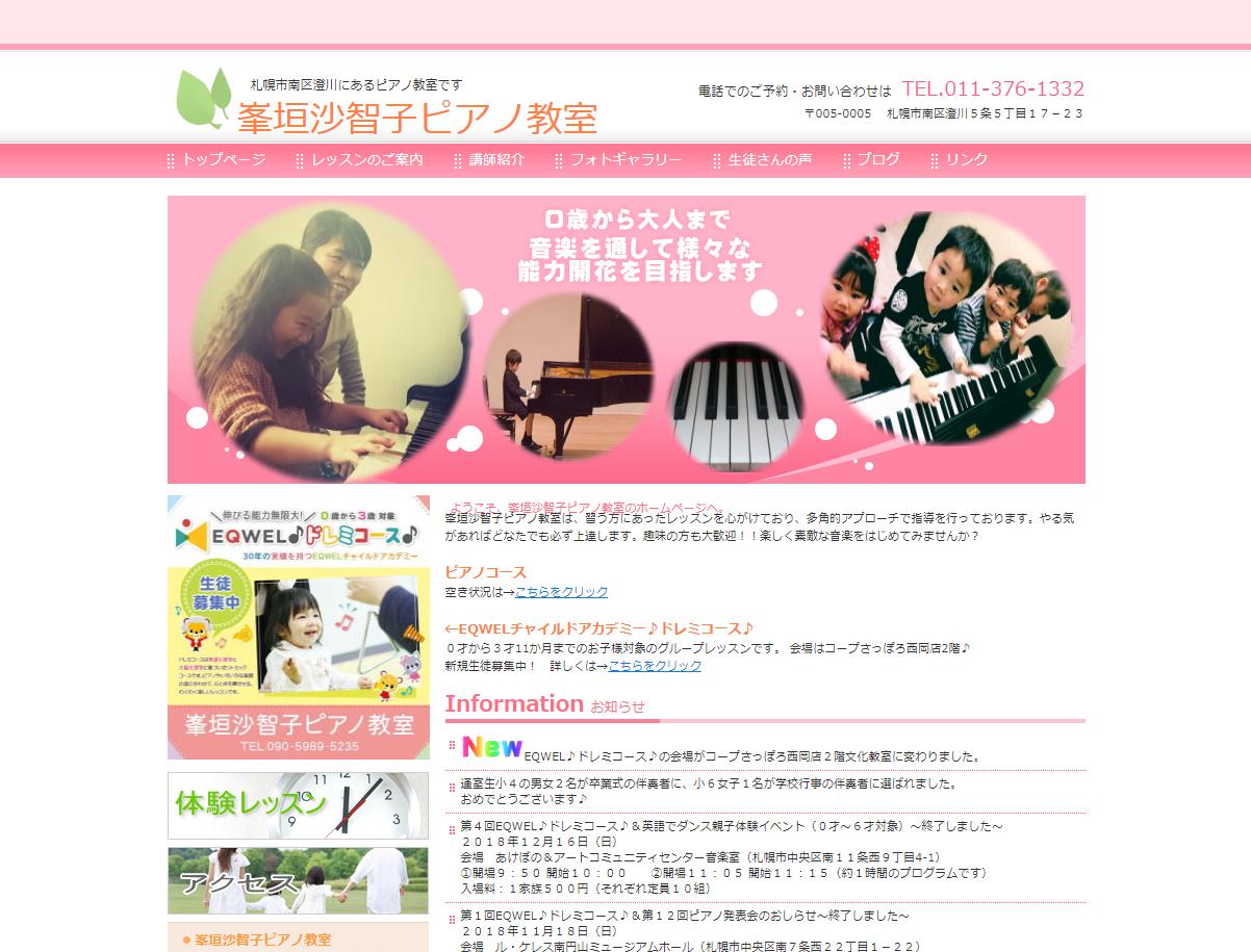 峯垣沙智子ピアノ教室のサムネイル