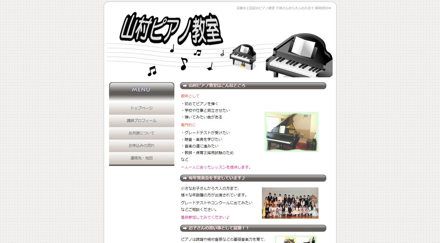 山村ピアノ教室のサムネイル