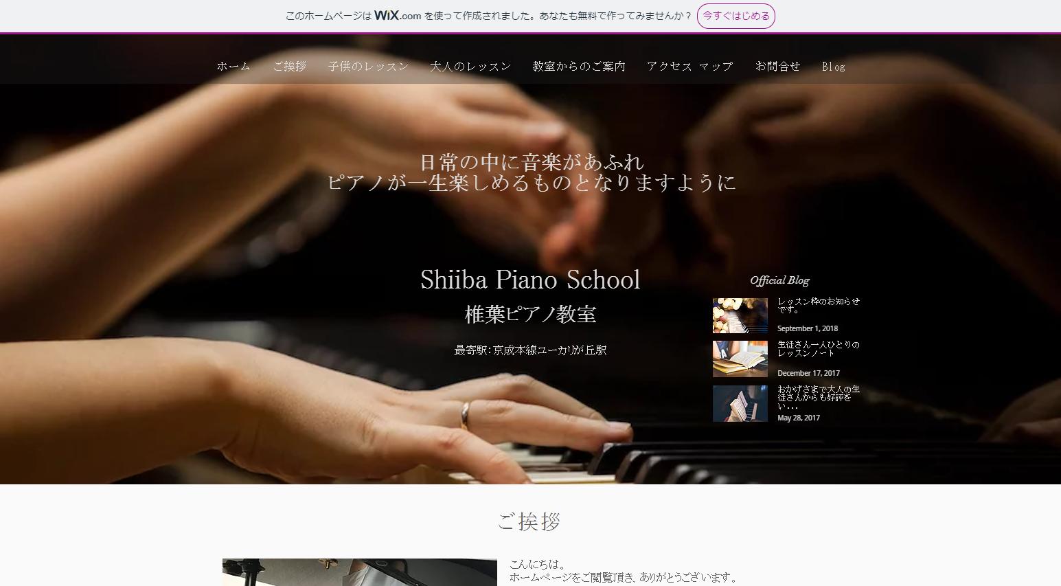 椎葉ピアノ教室のサムネイル