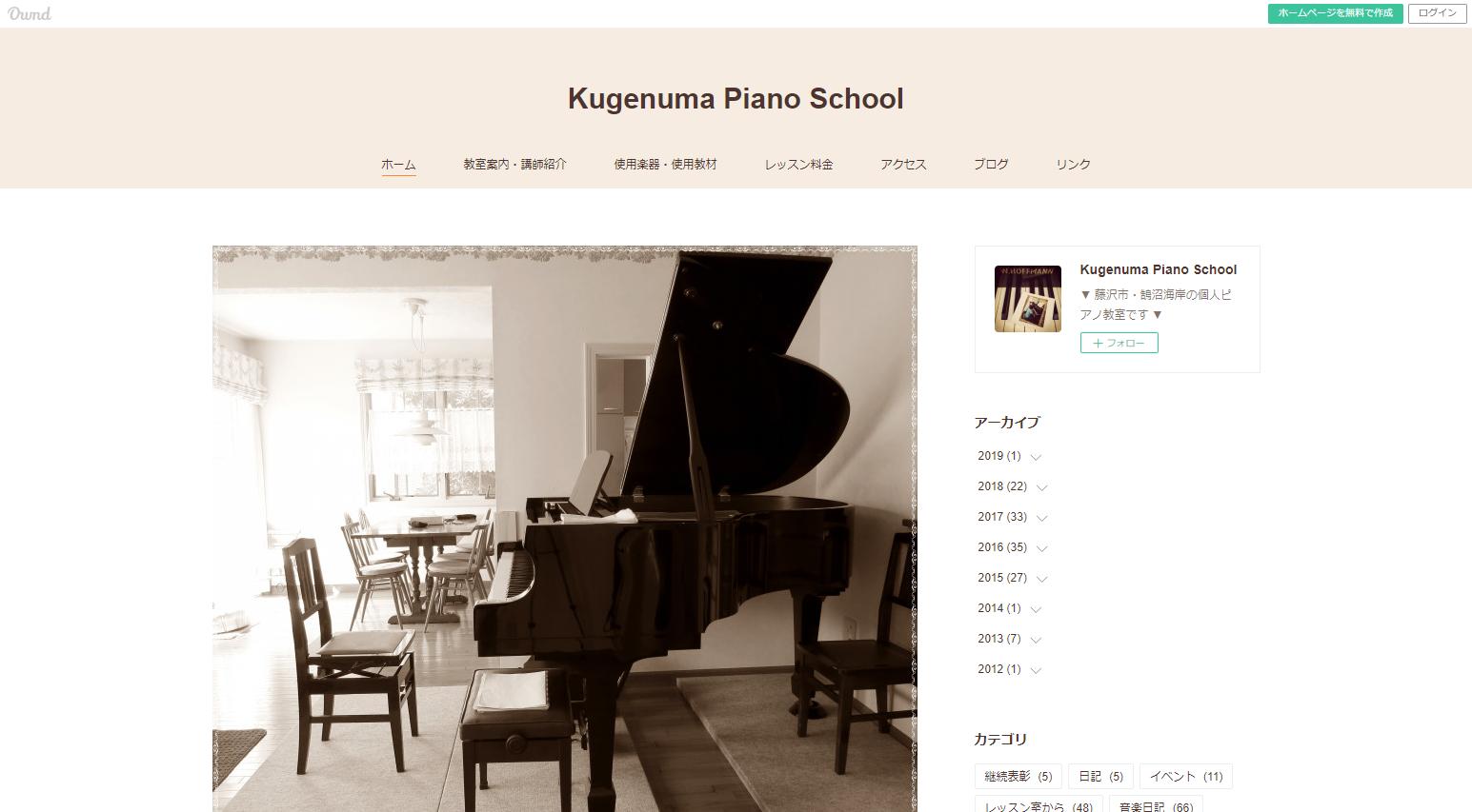 鵠沼ピアノ教室のサムネイル