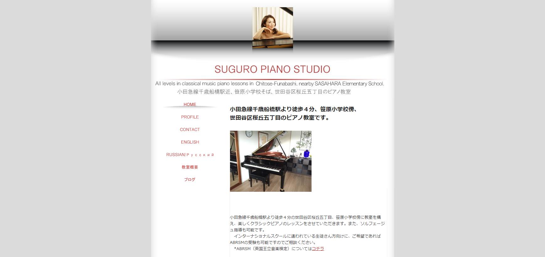 SUGURO PIANO STUDIOのサムネイル