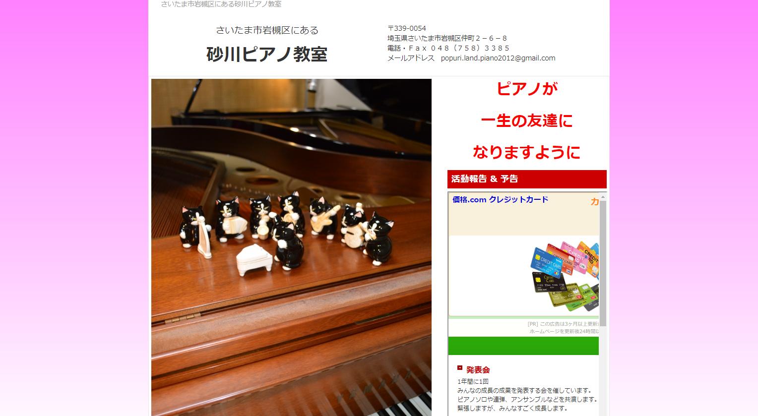 砂川ピアノ教室のサムネイル