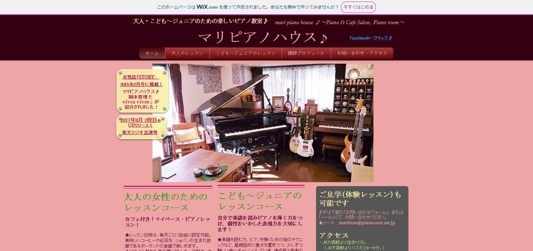 マリピアノハウスのサムネイル