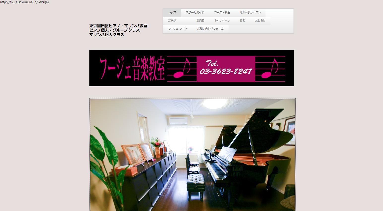 フージェ音楽教室のサムネイル