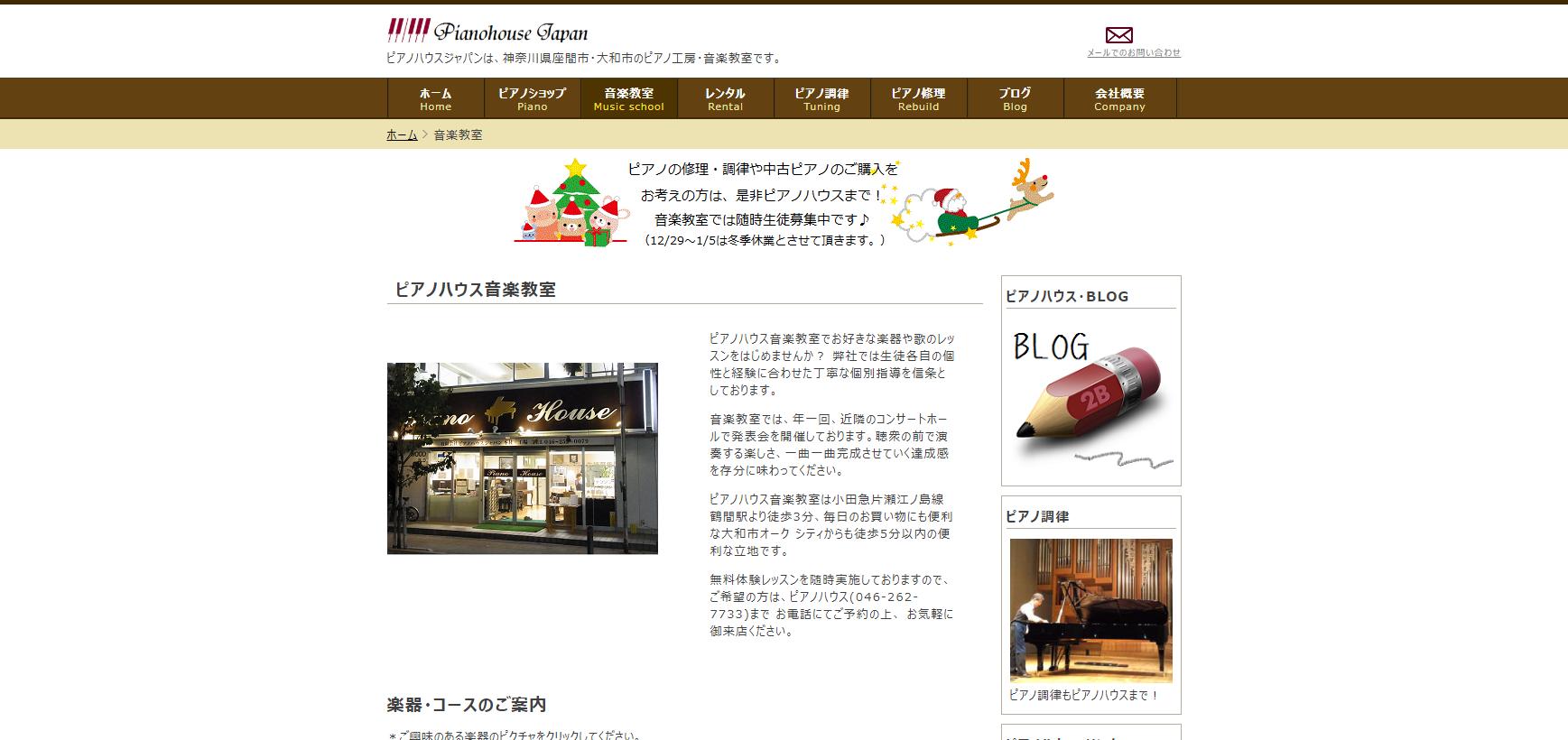 ピアノハウスジャパンのサムネイル